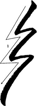 Símbolos de Reiki (la historia) El-raku