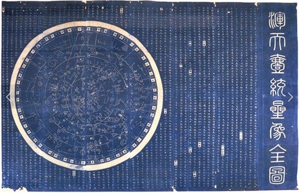 Portada-Astronomia-China